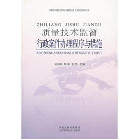 质量技术监督行政案件办理程序与措施 专著 唐拥军,张兴国[编著] zhi liang j