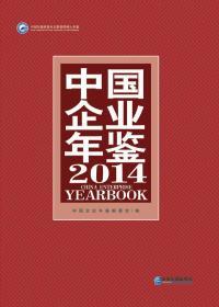 中国企业年鉴2014 正版 《中国企业年鉴》编委会  9787516409930
