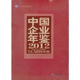 中国企业年鉴2012 正版 《中国企业年鉴》编委会  9787516402313