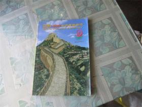 中国19999世界集邮展览1