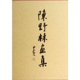 陈野林画集 正版 陈野林  9787550812222