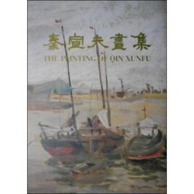 秦宣夫画集 正版 秦志云,邱中义  9787102033297