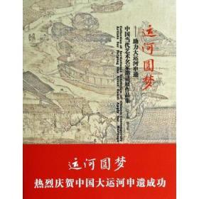 中国当代艺术名家邀请展作品集运河圆梦:助力大运河申遗 正版 翁卫军  9787550811799