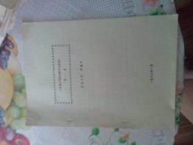 教育文献   清华大学著名教授朱祖成旧藏   1988年清华大学罗福午   高等工程教育教学论讲座  第一讲