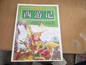 中国古典四大名著西游记四色插图版