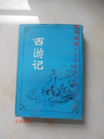西游记 (上)  【竖版繁体字】.