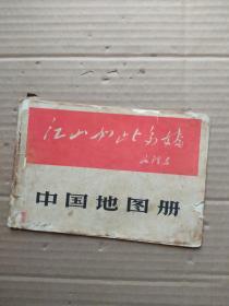 中国地图册  林题  贴毛像一张