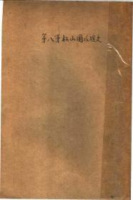 《第八军松山围攻战史》(1947年、120页)抗日战争史料复印(影印)本