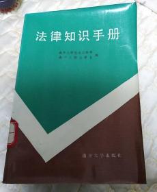 法律知识手册