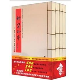 """祈望和平(套装共4册) 正版 《""""祈望和平-老兵中国世界""""书画作品集》编委会  9787304042318"""