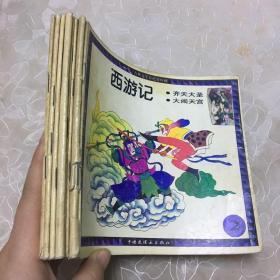 古典文学彩色连环画 西游记(1.2.3.4.6.7.8.10本)8本合售