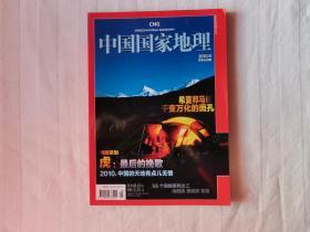 中国国家地理 2010年9月号