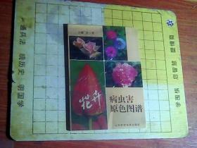 花卉  病虫害 原色图谱