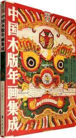 中国木版年画集成:漳州卷 正版 冯骥才   9787101074772