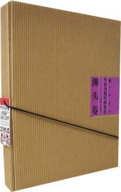 中国木版年画集成滩头卷 正版 冯骥才    9787101054231