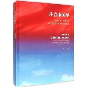 丹青中国梦:庆祝中华人民共和国成立65周年美术作品展览集 正版   9787102069821