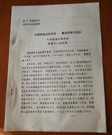 1992年宿迁市蔡集乡科技兴市经验介绍