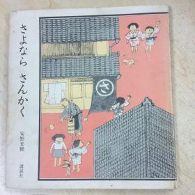 日文原版 安野光雅绘本《小三角,倒过来》