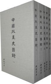 中国版画史图录(套装共5册) 正版 郑振铎  9787514902273