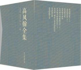 高凤翰全集 正版 刘才栋,郑文光,高石  9787301231159