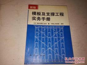 《模板及支撑工程实务手册》新版