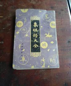 象棋谱大全(第三册)