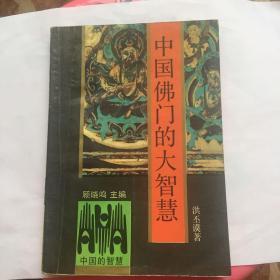 正版现货 中国佛门的大智慧 洪丕莫 著 浙江人民出版社出版 图是实物