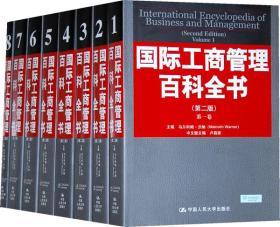 工商管理百科全书(套装全8册) 正版 沃纳  ,卢昌崇  中文版  9787300088037