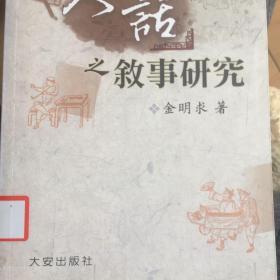 宋元明话本小说入话之叙事研究