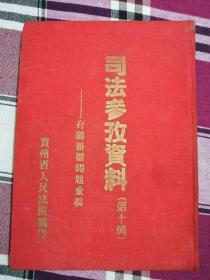 司法参考资料(第十辑)有关婚姻问题汇编 贵州省人民法院编印