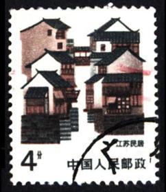 销票-普23 江苏民居 4分 信销邮票