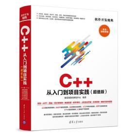 软件开发魔典:C++从入门到项目实践(超值版)