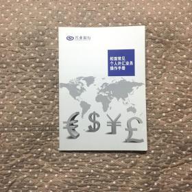 柜面常见个人外汇业务操作手册