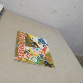 马戏团大劫案-自我历险故事(24开彩色连环画) 1版1印
