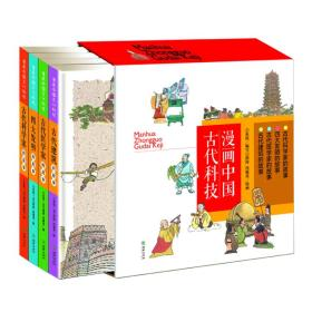 漫画中国古代科技(套装共4册)