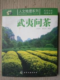 武夷问茶(签名本)