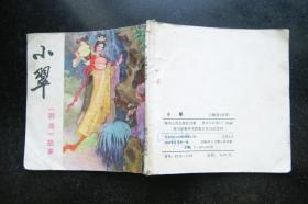 小翠:聊斋故事