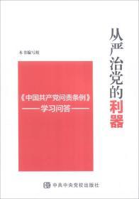 从严治党的利器:《中国共产党问责条例》学习问答