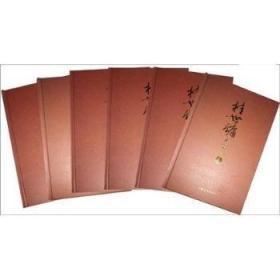 桂世庸文集(全8卷)