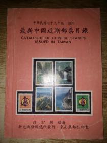 最新中国近期邮票目录【中华民国七十九年版】1990