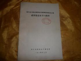 绍兴县内陆水域渔业资源调查和渔业区划成果鉴定证书与附件