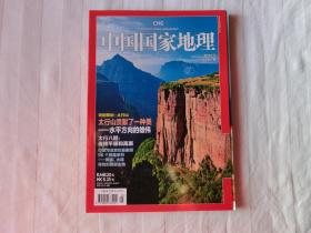 中国国家地理 2011年5月号