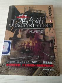 女性之眼系列侦探小说1.2  午夜狂热 鬼火车站 共两本。