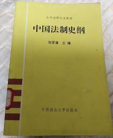 中国法制史纲