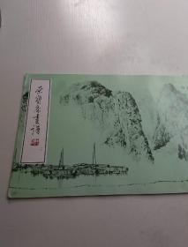 荣宝斋画谱(13)山水部分