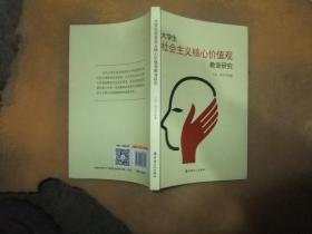 大学生社会主义核心价值观教育研究  中国工人出版社