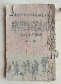 民国地方老麻头纸课本---第三册---《初级新课本》-----山西省潞城县-----虒人荣誉珍藏
