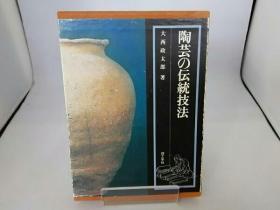陶艺的传统技法  大西 政太郎   1978年  带盒套  品好包邮