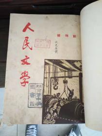 人民文学合订本含创刊号1949《1949/1951/1953/1955/1958/1960/1961/1962/1963/1965》