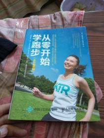 从零开始学跑步(全彩图解版) ;王爽威、张骁 译 /  / 2016-01